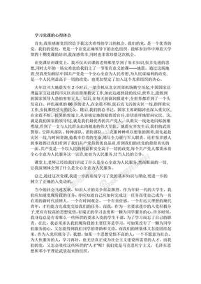 2011党课学习心得体会_大全.doc