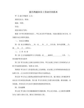 蓝月湾超市员工劳动合同范本.doc