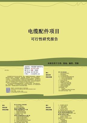 电缆配件项目可行性研究报告.ppt