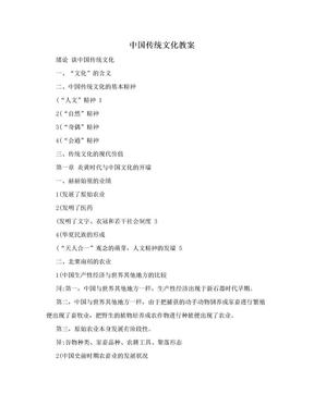 中国传统文化教案.doc