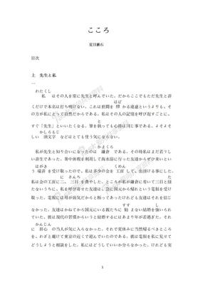 夏目漱石 こころ原文.docx