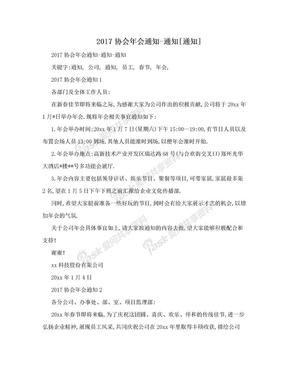 2017协会年会通知-通知[通知].doc