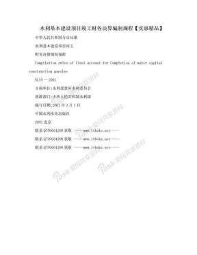 水利基本建设项目竣工财务决算编制规程【实惠精品】.doc