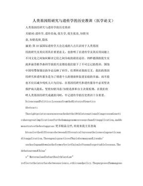 人类基因组研究与遗传学的历史教训(医学论文).doc