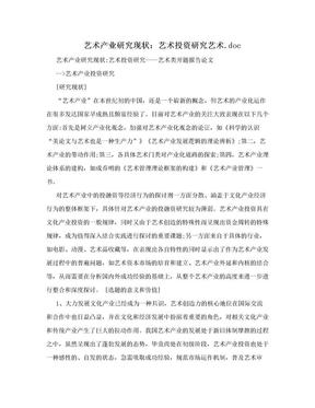 艺术产业研究现状:艺术投资研究艺术.doc.doc