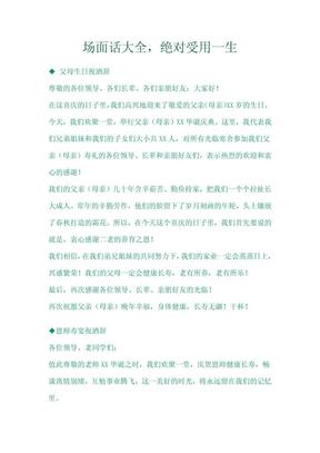 场面话大全.pdf