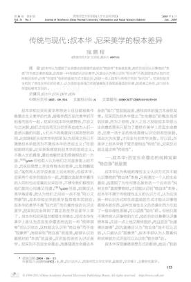 传统与现代_叔本华_尼采美学的根本差异.pdf