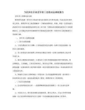 当代国有企业青年职工思想动态调研报告.doc