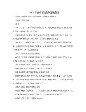 2009体育单招政治试题及答案.doc