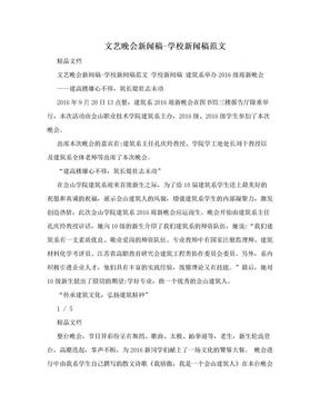 文艺晚会新闻稿-学校新闻稿范文.doc