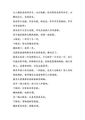 翠花上酸菜——农村人的对联笑话.doc