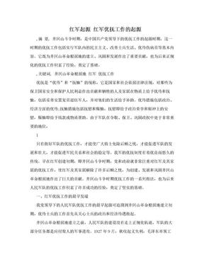 红军起源 红军优抚工作的起源.doc