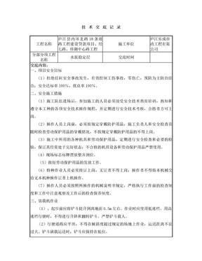 水稳-施工技术交底.doc