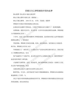 营销大全之梦特娇的中国内衣梦.doc