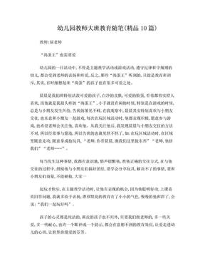 幼儿园教师大班教育随笔(精品10篇).doc