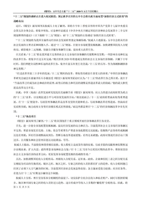 """五中全会主谋""""十二五""""(瞭望)p.doc"""