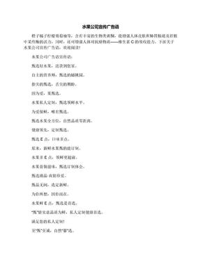 水果公司宣传广告语.docx