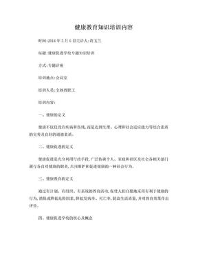 健康教育知识培训内容.doc