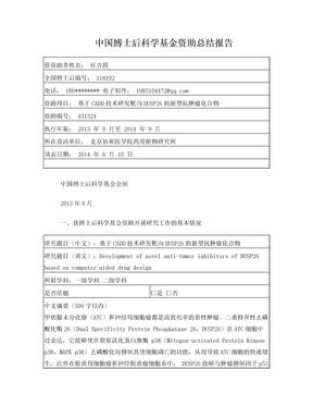 中国博士后科学基金资助总结报告.doc