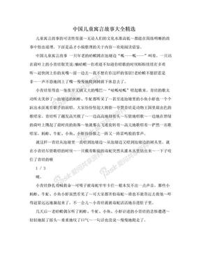 中国儿童寓言故事大全精选.doc