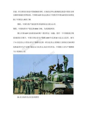 中国美国俄罗斯军事经济综合实力对比.docx