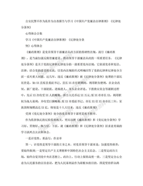 公安民警不作为乱作为自查报告与学习《中国共产党廉洁自律准则》《纪律处分条例》心得体会合集.doc