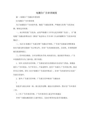 电视台广告审查制度.doc