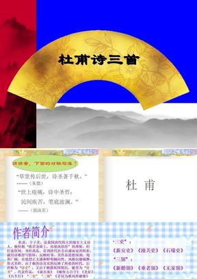 杜甫诗三首2.ppt