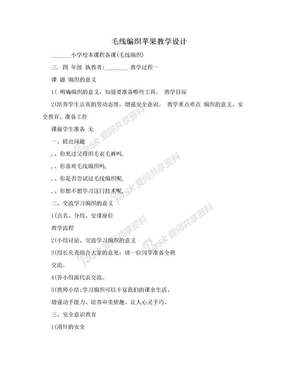 毛线编织苹果教学设计.doc
