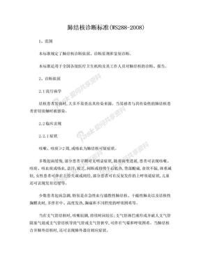 (WS288-2008)肺结核诊断标准.doc