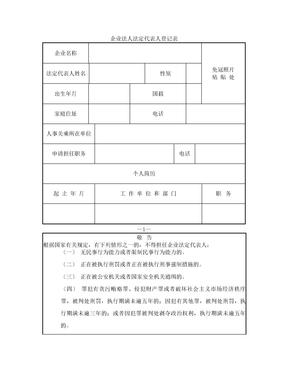 企业法人法定代表人登记表.doc