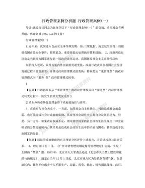 行政管理案例分析题 行政管理案例(一).doc