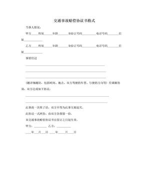 交通事故赔偿协议书格式.doc