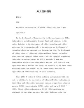 机械外文文献翻译.doc