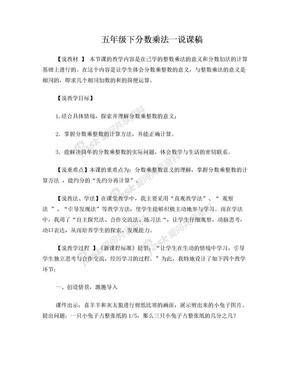北师大版五年级数学下册全册说课稿.doc