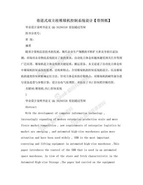 巷道式双立柱堆垛机控制系统设计【带图纸】.doc