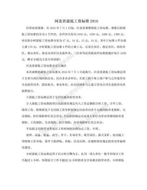 河北省最低工资标准2016.doc