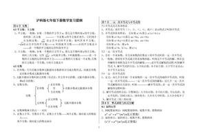 沪科版七年级下册数学复习提纲.doc