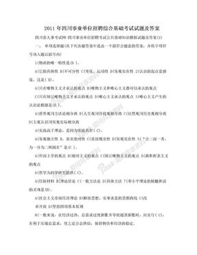2011年四川事业单位招聘综合基础考试试题及答案.doc