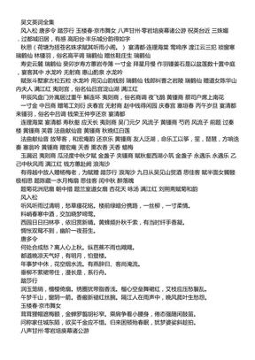 中国诗词精选038_ 吴文英词全集.PDF