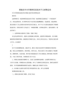 固始县中小学教师信息技术个人研修总结.doc