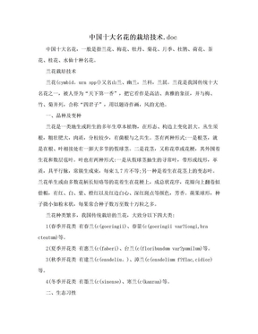 中国十大名花的栽培技术.doc.doc