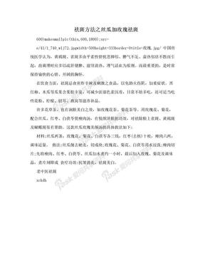 祛斑方法之丝瓜加玫瑰祛斑.doc