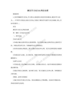激发学习动力心理活动课.doc