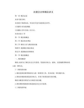 注册会计师税法讲义.doc