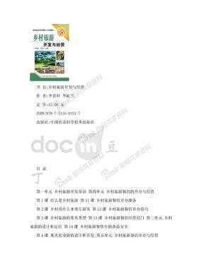 乡村旅游开发与经营.doc