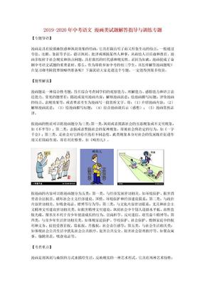 2019-2020年中考语文 漫画类试题解答指导与训练专题.doc