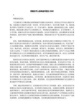 积极分子入党申请书范文2000.docx