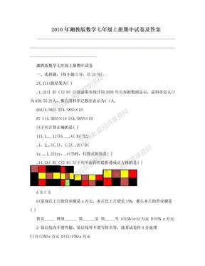 2010年湘教版数学七年级上册期中试卷及答案.doc
