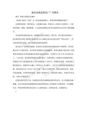 南京金线金箔总厂厂史简介.doc